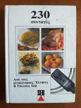 Seb 230 συνταγες.