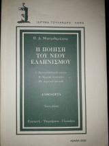 Η ποίηση του νέου ελληνισμού