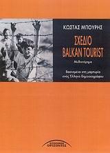 Σχέδιο Balkan Tourist