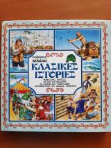 Κλασσικές Ιστορίες - Οι περιπέτειες του Ροβινσώνα Κρούσου