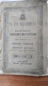 Τα Δύο Βασιλόπουλα    Ελληνικόν Αναγνωσματάριον