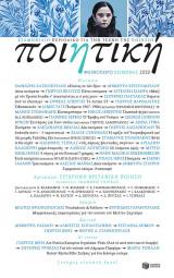 Ποιητική, τεύχος 26 (Φθινόπωρο - Χειμώνας 2020)