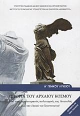 Ιστορία του αρχαίου κόσμου Α΄ γενικού λυκείου