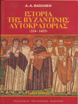 Ιστορία της βυζαντινής αυτοκρατορίας (324-1453) [Τόμος πρώτος]