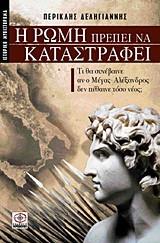 Η Ρώμη πρέπει να καταστραφεί