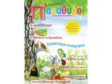 Παράθυρο στην εκπαίδευση του παιδιού τεύχος 39 Μάιος-Ιούνιος 2006