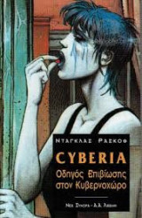 Cyberia - Οδηγός επιβίωσης στον κυβερνοχώρο