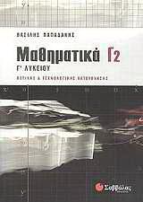 Μαθηματικά Γ2 Γ΄ λυκείου