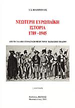 Νεώτερη Ευρωπαϊκή Ιστορία, 1789-1945