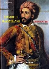 Απομνημονεύματα του στρατηγού Ιωάννου Μακρυγιάννη