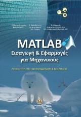 MATLAB, Εισαγωγή και Εφαρμογές για Μηχανικούς