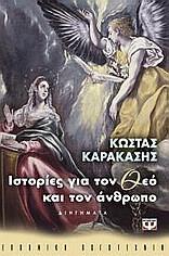 Ιστορίες για το Θεό και τον άνθρωπο