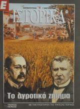 Ε Ιστορικά - Τεύχος 125 - 07/03/02 - Το αγροτικό ζήτημα