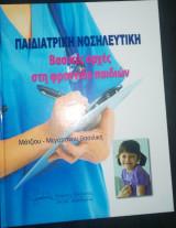 Παιδιατρική Νοσηλευτική (Βασικές αρχές στη φροντίδα παιδιών)