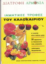 Περιοδικό Αρμονία. Τεύχος 4. Ιαματικές τροφές του καλοκαιριού