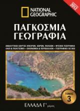 National Geographic - Παγκόσμια γεωγραφία - Ελλάδα Γ' μέρος