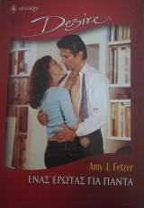Ένας έρωτας για πάντα Άρλεκιν Desire No 827