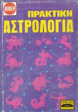 Πρακτική Αστρολογία