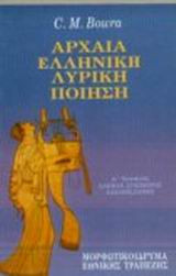 Αρχαία ελληνική λυρική ποίηση