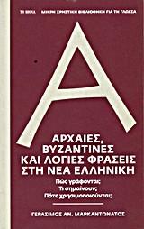 Αρχαίες, βυζαντινές και λόγιες φράσεις στη Νέα Ελληνική
