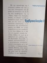 Εμβρυολογία (1ος τόμος)