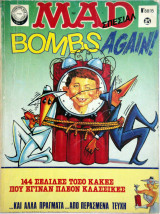 Mad Σπέσιαλ, Νο. 88 (τεύχη 50, 52 & 55) Ιανουάριος 1984