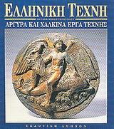 Αργυρά και χάλκινα έργα τέχνης στην αρχαιότητα