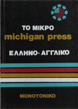 Το μικρό Michigan press Ελληνοαγγλικό
