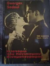 Η ιστορία του παγκόσμιου κινηματογράφου