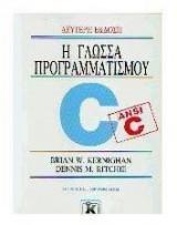 Η γλώσσα προγραμματισμού C
