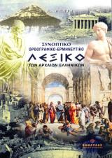 Συνοπτικό Ορθογραφικό - Ερμηνευτικό Λεξικό των Αρχαίων Ελληνικών
