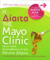 Η Δίαιτα της Mayo Clinic