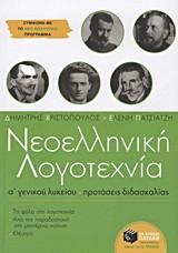 Νεοελληνική λογοτεχνία Α΄ γενικού λυκείου