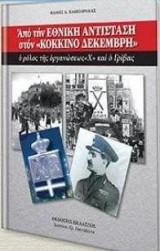 Από την εθνική αντίσταση στον Κόκκινο Δεκέμβρη : Ο ρόλος της οργανώσεως Χ και ο Γρίβας