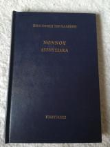 Νόννου - Διονυσιακά (Τόμος Α)