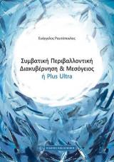 Συμβατική περιβαλλοντική διακυβέρνηση και Μεσόγειος η PLUS ULTRA