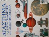 Παράθυρα στον κόσμο: Διάστημα, αστέρες, πλανήτες και διαστημόπλοια