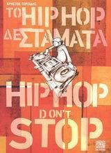 Το Hip Hop δε σταματά