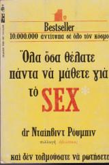 Όλα όσα θέλατε πάντα να μάθετε για το Sex