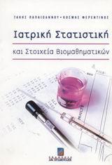 Ιατρική στατιστική και στοιχεία βιομαθηματικών