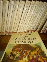 Ιστορια του ελληνικου εθνους