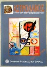 Αστρολάβος Επιστημονικό Περιοδικό Νέων Τεχνολογιών τεύχος 11