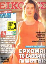 Περιοδικό Εικόνες τεύχος 394
