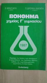 Βοήθημα Χημείας Γ' Γυμνασίου