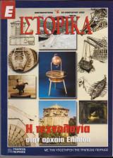 Ιστορικά, τεύχος 170, Η τεχνολογία στην αρχαία Ελλάδα
