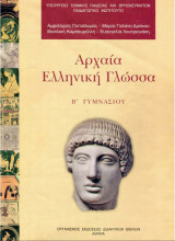 Αρχαία Ελληνική Γλώσσα - Β' Γυμνασίου