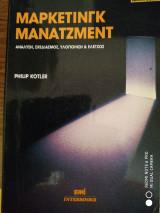 Μαρκετινγκ Μανατζμεντ Τόμος Α 7η έκδοση