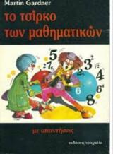 Το τσίρκο των μαθηματικών