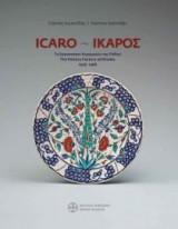 Icaro - Ίκαρος. Το εργοστάσιο κεραμικών της Ρόδου / The pottery factory of Rhodes (1928-1988)