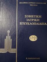 Σοβιετική Ιατρική Εγκυκλοπαίδεια - 6 Τόμοι